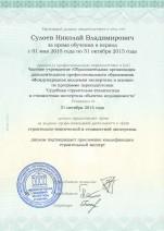 Документ №8
