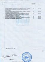Документ №9