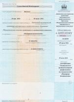 Документ №10